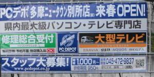 PC-DEPOT八王子別所店